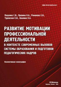 Archiwum monografii